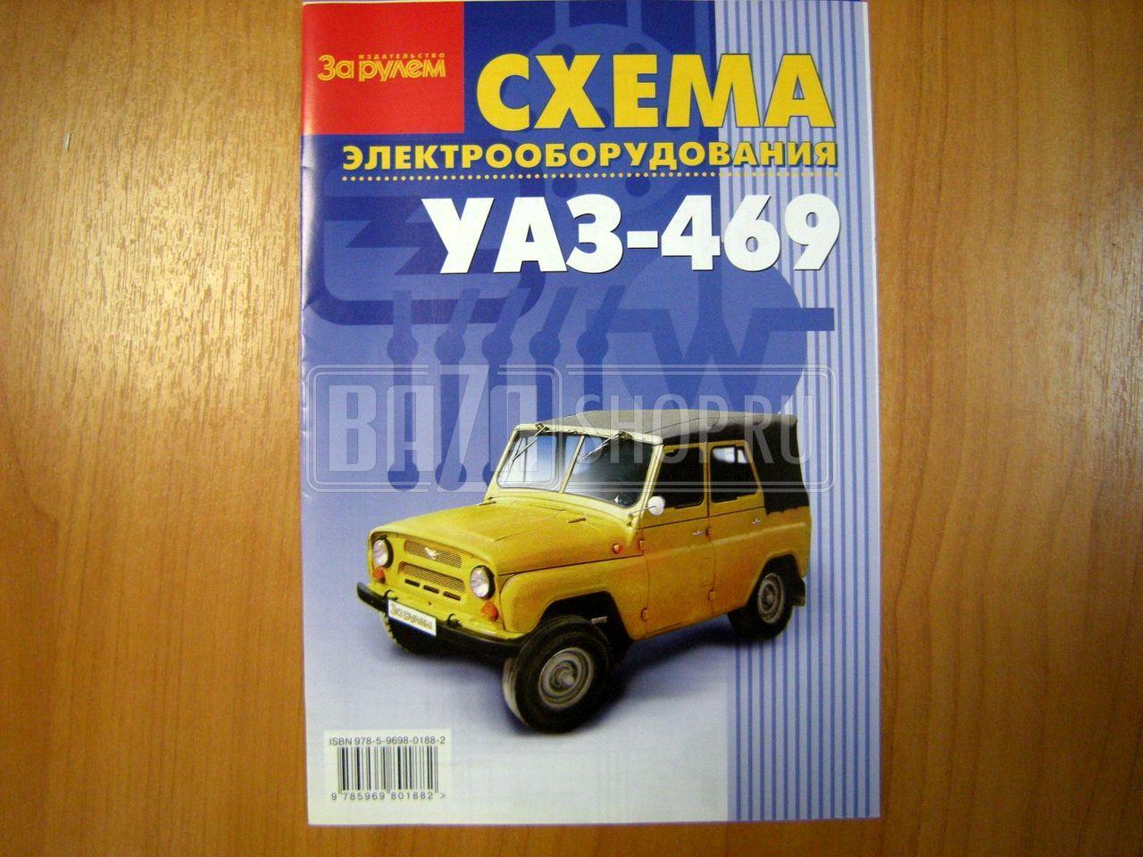 """Электросхема УАЗ 469**  """"За рулём """" / 19048 УАЗ."""