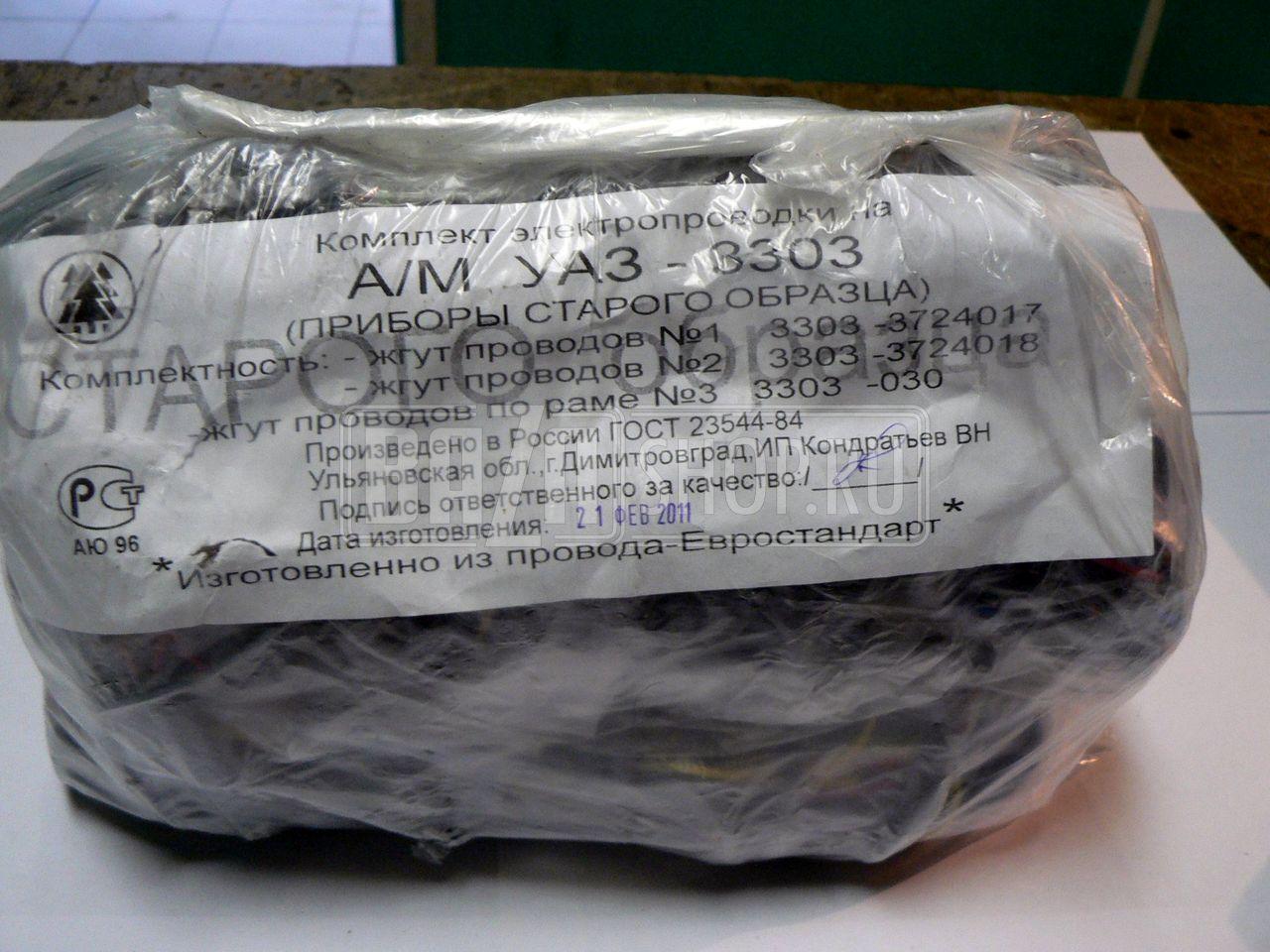 Проводка УАЗ 3303 в сборе (под приборы старого образца) / 3303-37...