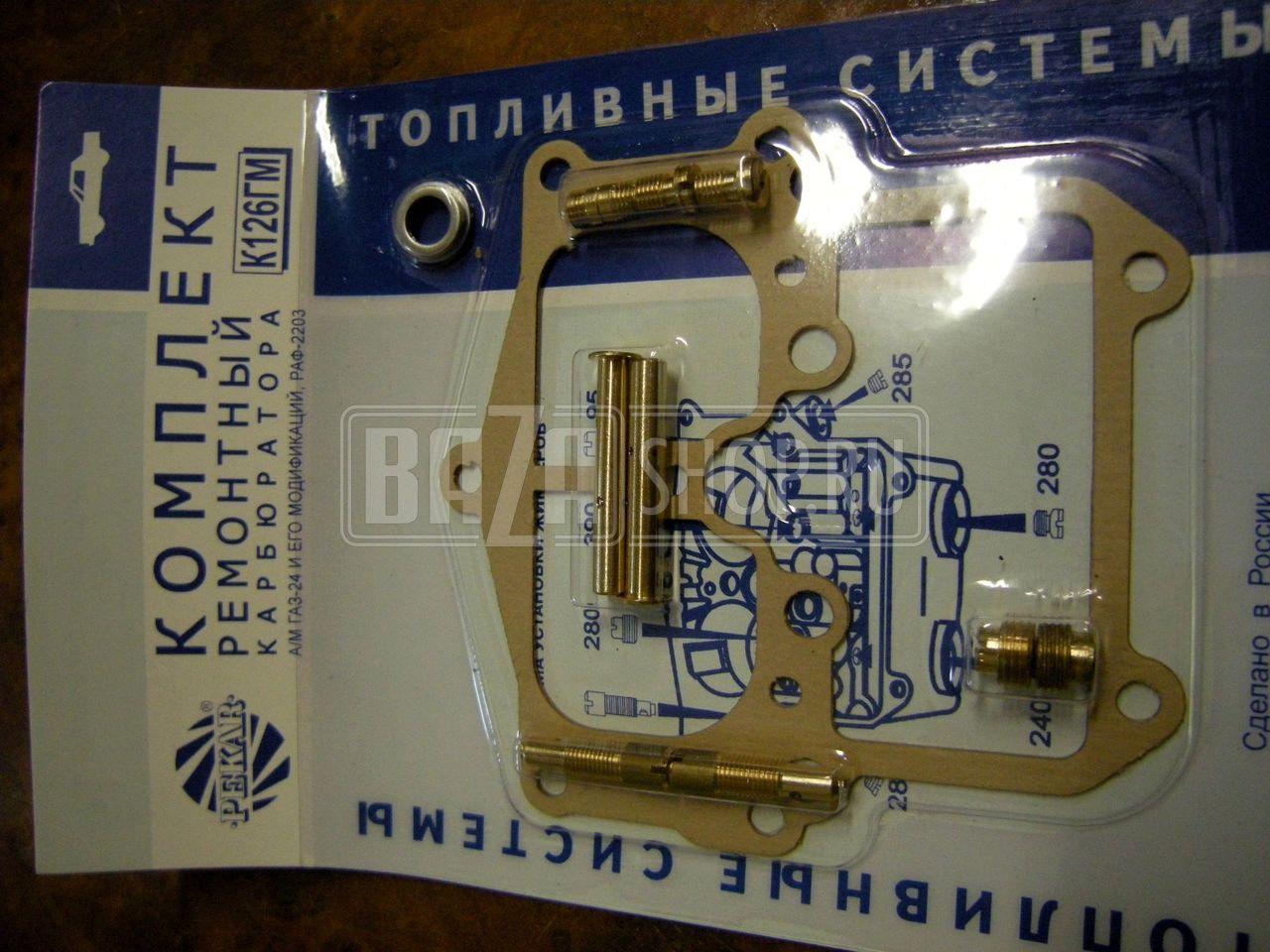 """Ремкомплект карбюратора К 126ГМ  """"ПЕКАР """" ** / К126ГМ-980 Пекар."""