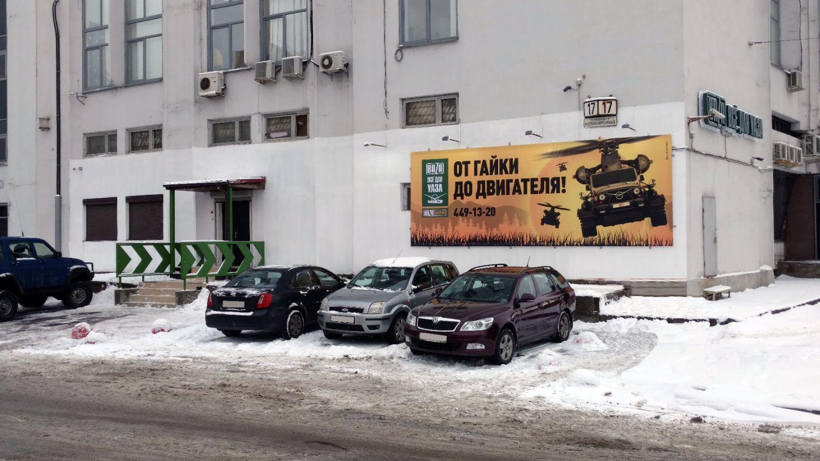 Магазин запчастей УАЗ