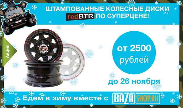Штампованным колесные диски redBTR по суперцене до 26 ноября 2017!