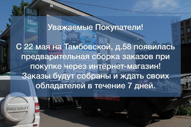 http://www.bazashop.ru/userfiles/images/akcii_uaz/informatsiya.JPG