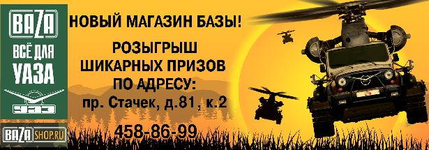 Розыгрыш шикарных призов в новом большом магазине на Стачек 81, к.2!