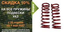 Скидка 10% на все пружины подвески УАЗ