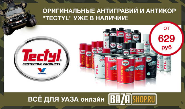 http://www.bazashop.ru/userfiles/images/akcii_uaz/tectyl.jpg