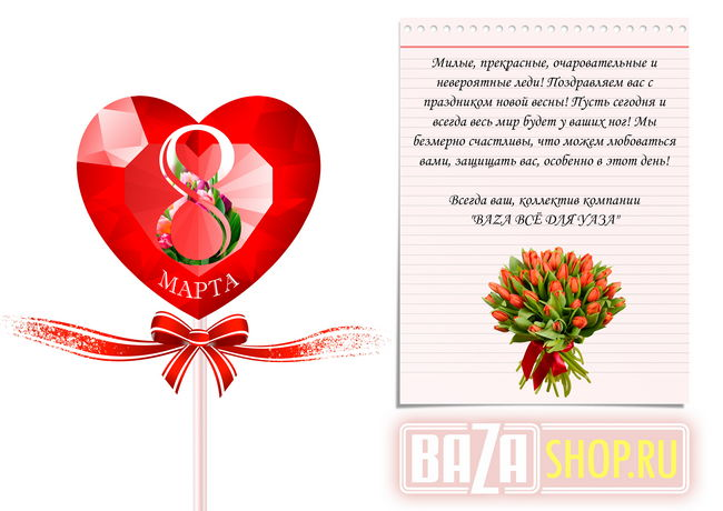 https://www.bazashop.ru/userfiles/images/akcii_uaz/2019/8-march.JPG