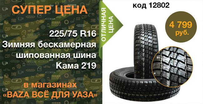 https://www.bazashop.ru/userfiles/images/akcii_uaz/kama-219.JPG
